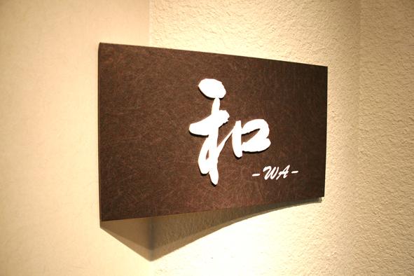 ラウンジ和-006