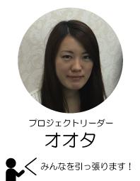 02.スタッフ紹介-太田