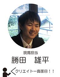 スタッフ紹介-勝田-3