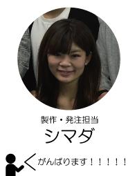 04.スタッフ紹介-島田.