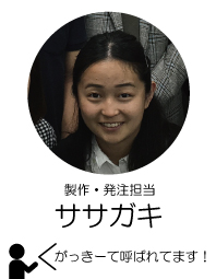 07.スタッフ紹介-笹垣.
