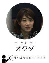 03.スタッフ紹介-奥田.