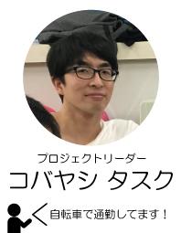 05.スタッフ紹介-小林た