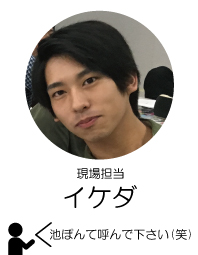 06.スタッフ紹介-池田